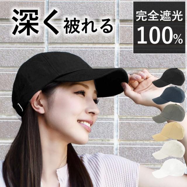 【クーポン利用で1,705円】 帽子 キャップ cap レディース 大きいサイズ 深いキャップ 完全遮光 遮光100%カット UVカット シンプルキャ