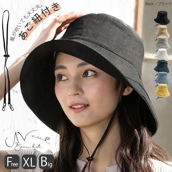 紫外線100%カット 帽子 レディース 折りたたみ  紐付き麻ポリブリムハット 小顔効果 UVカット アゴ紐 日よけ 折りたたみ つば広 飛ばな