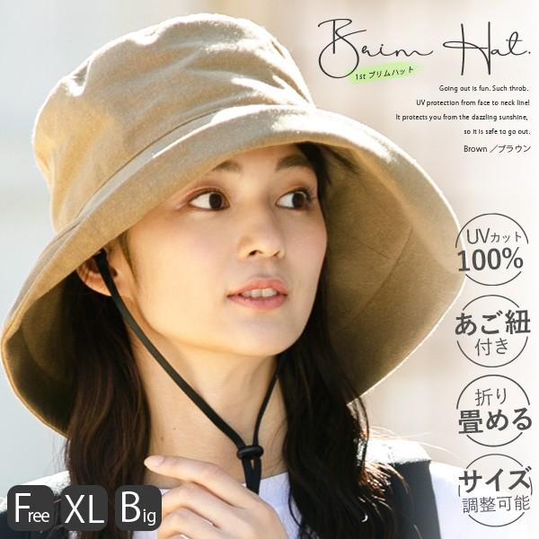 紫外線100%カット 帽子 レディース 折りたたみ UVカット帽子 リニューアル 小顔効果抜群 UV ハット 56-63cm 1stブリムHAT 帽子 レディー