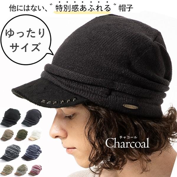 小顔 防寒 アクリル100%  つば付 秋冬  ニット 商品名 アクセントニットキャスケット UV 帽子 レディース 大きいサイズ メンズ ニット帽