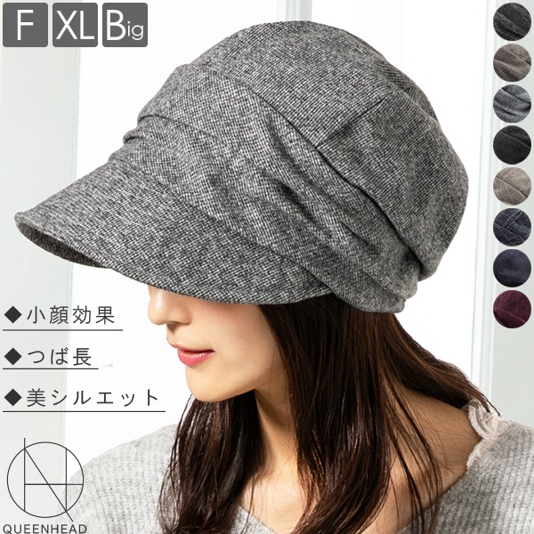 【クーポン利用で2,000円】 商品名 AWシャイニングキャスケット大きいサイズ キャスケット 紫外線対策 UV 小顔効果 冬 帽子 レディース