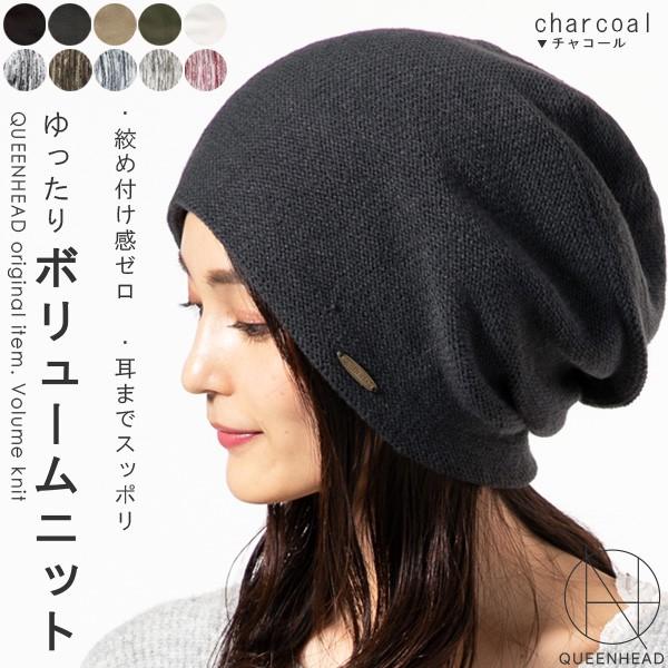 絞め付け感ゼロのキレイなシルエット 商品名 ボリュームニット ニット帽 帽子 レディース 大きいサイズ メンズ big_ac 送料無料 紫外線