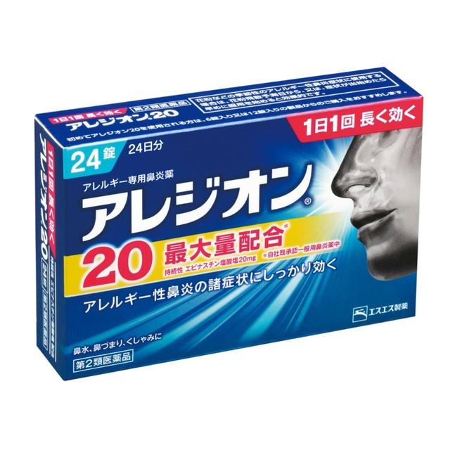 【スイッチOTC】【第2類医薬品】アレジオン2...