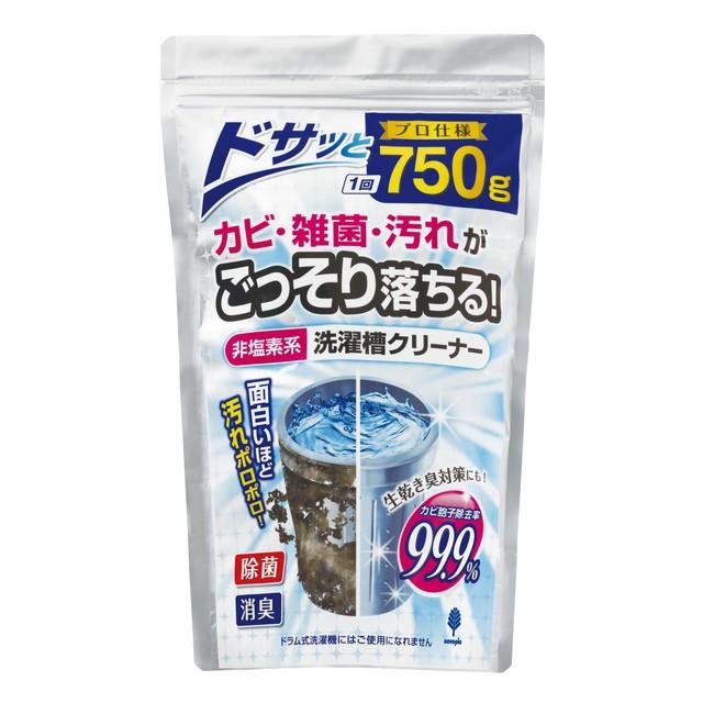 プロ仕様 非塩素系 洗濯槽クリーナー 750g...