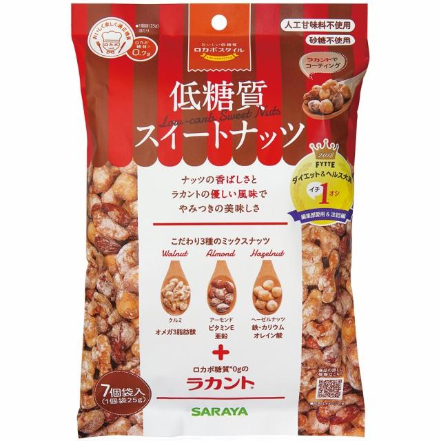 サラヤ ロカボスタイル 低糖質スイートナッツ ...