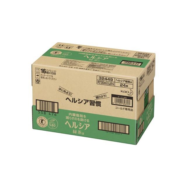 ◆【特定保健用食品】花王 ヘルシア 緑茶スリムボ...