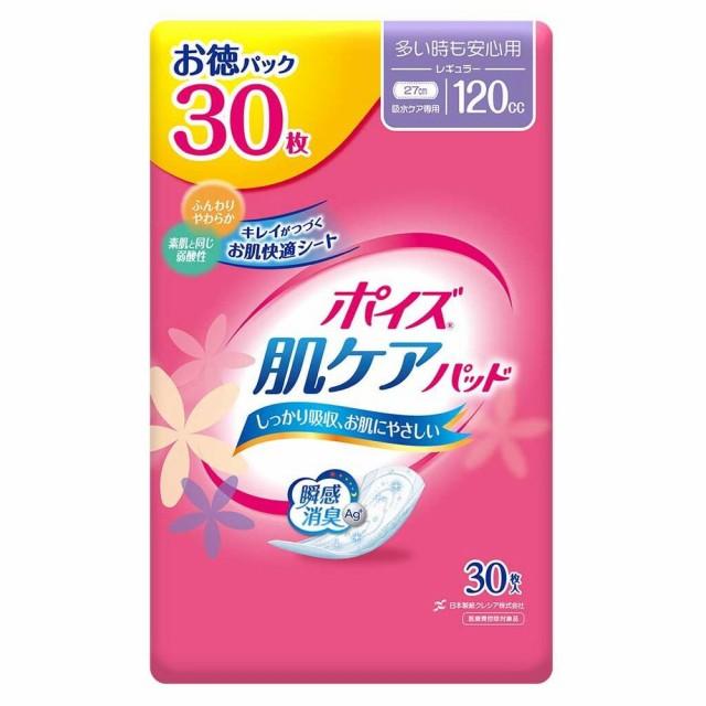 【軽失禁パッド】ポイズ肌ケアパッドレギュラーお...