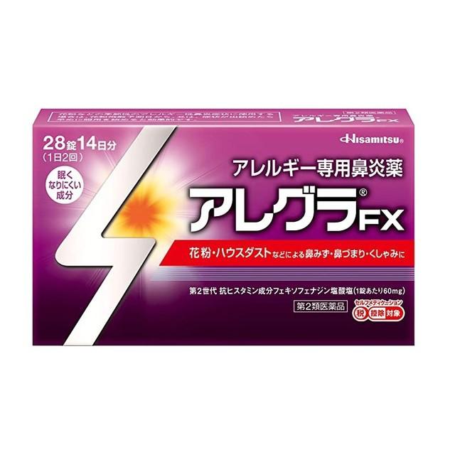 【スイッチOTC】【第2類医薬品】アレグラFX...