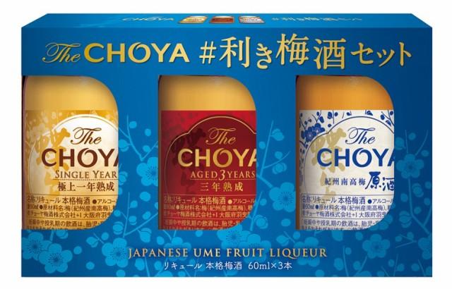 ギフト プレゼント 梅酒 ギフトセット The CHOYA ...