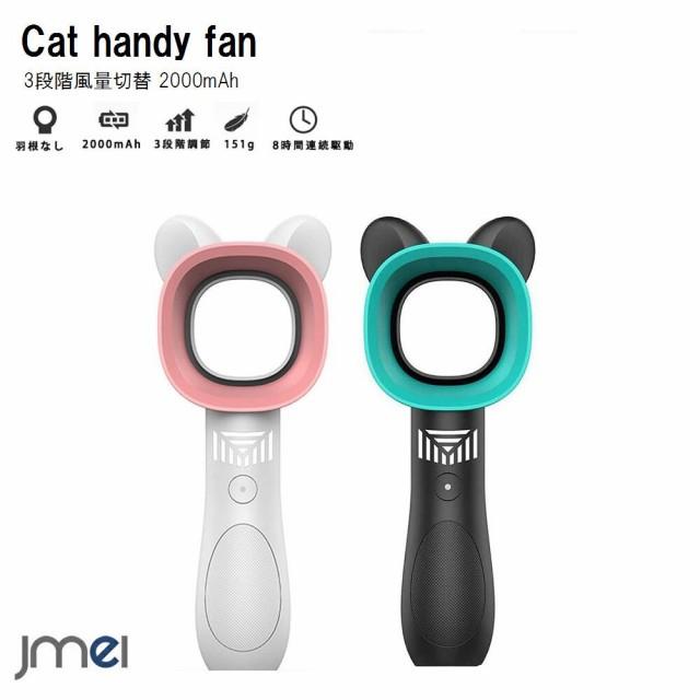 猫耳 携帯扇風機 羽根なし 手持ち扇風機 USB扇風...