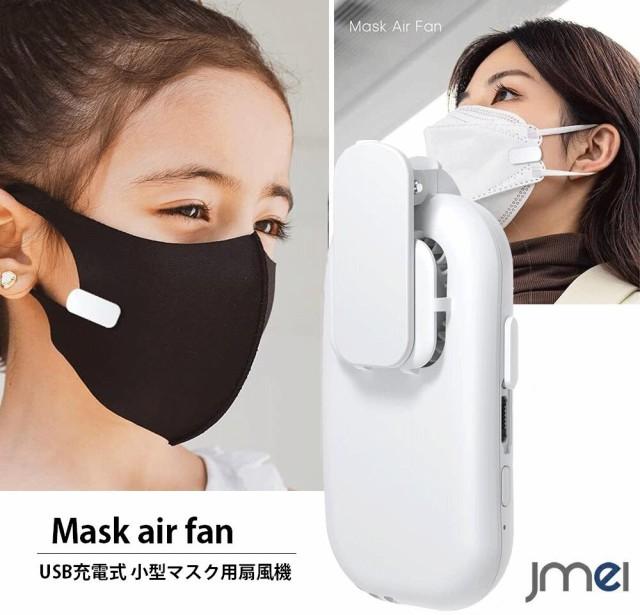 マスク用 扇風機 小型 サーキュレーター マスクエ...