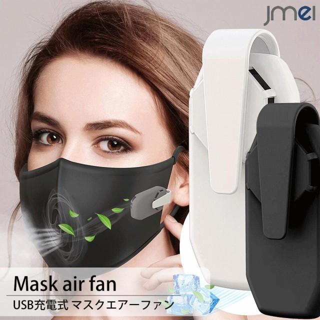 マスクエアーファン USB充電式 蒸れない マスク用...