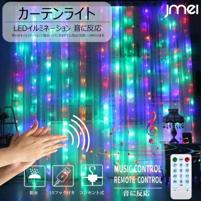 カーテンライト LED リモコン付き 300球 3m×3m ...