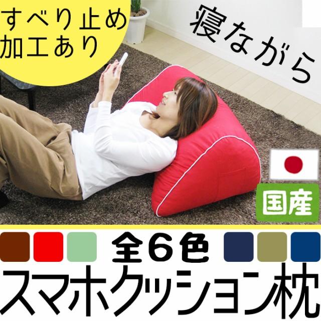 寝ながら快適スマホクッション枕 日本製 国産 ス...