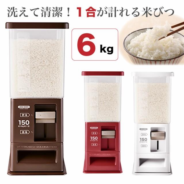 おしゃれ 米びつ 5kg 洗える 計量 残量見える 1合...