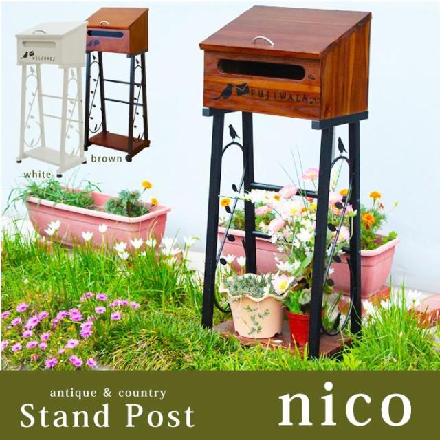 スタンドポスト nico ポスト 郵便ポスト 簡単 設...