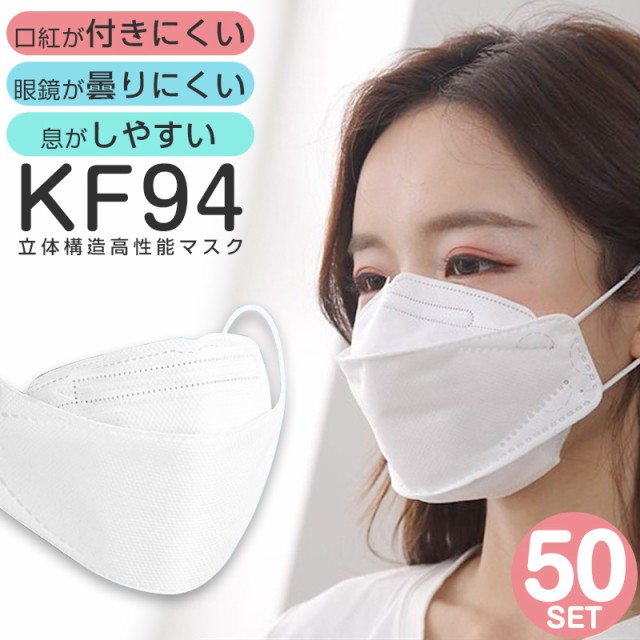 韓国 マスク KF94 50枚セット 個包装 使い捨てマ...
