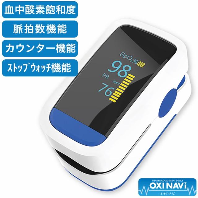 血中酸素濃度計 オキシナビ 指 脈拍計 酸素飽和度...
