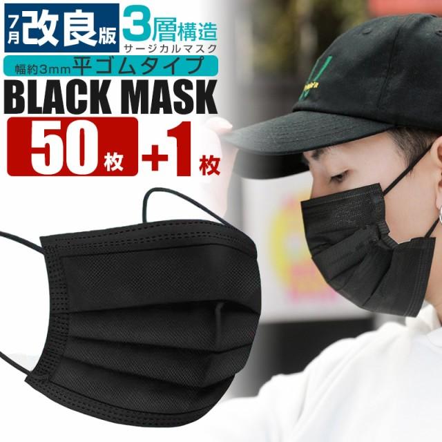 黒マスク 50枚 +1枚入り ブラックマスク 51枚 セ...