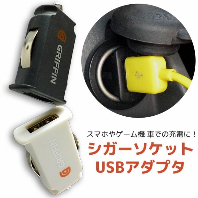 小型 シガーソケット usb 充電器 アダプター 500...