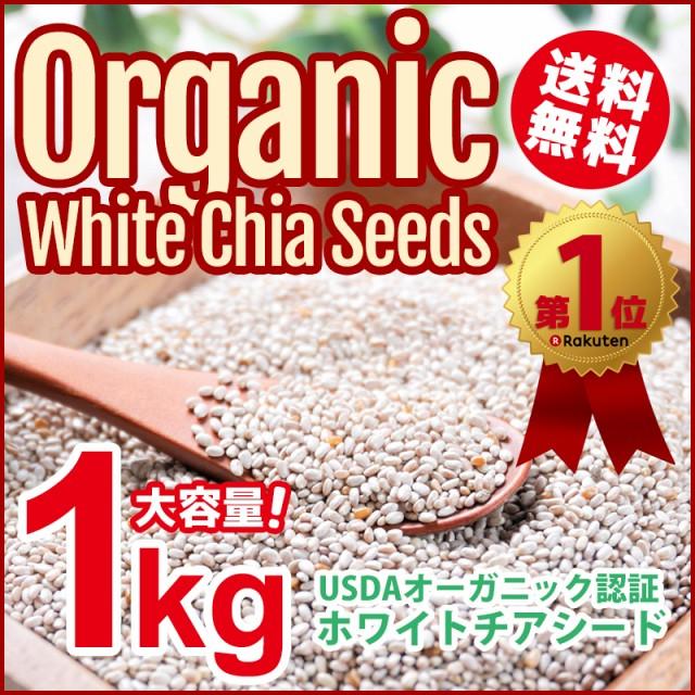 オーガニック チアシード ホワイト 1kg USDAオー...