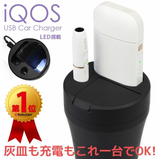 アイコス 灰皿 充電器 タンブラー型 カーチャージ...