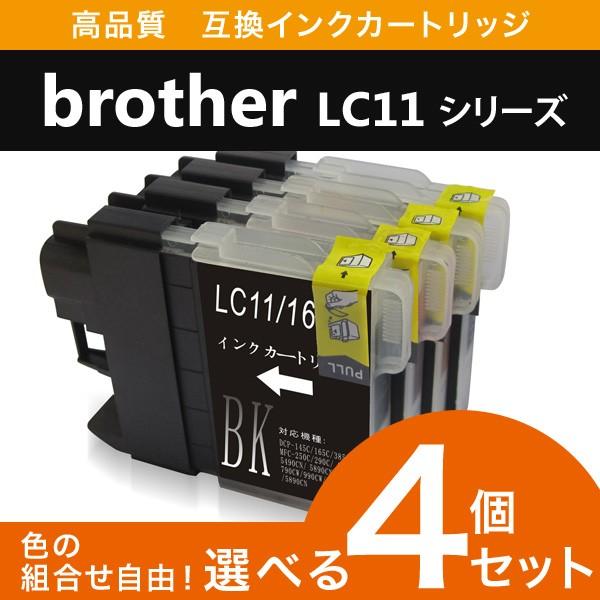 Brother ブラザー LC11 LC16 対応 互換インク 4色...