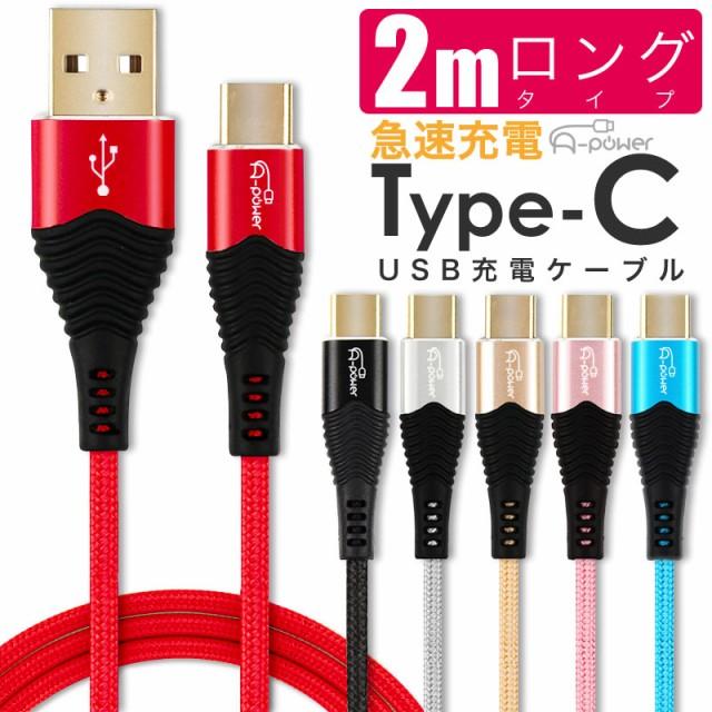 Type-C 充電ケーブル 2m 急速充電 3A A-power 金...