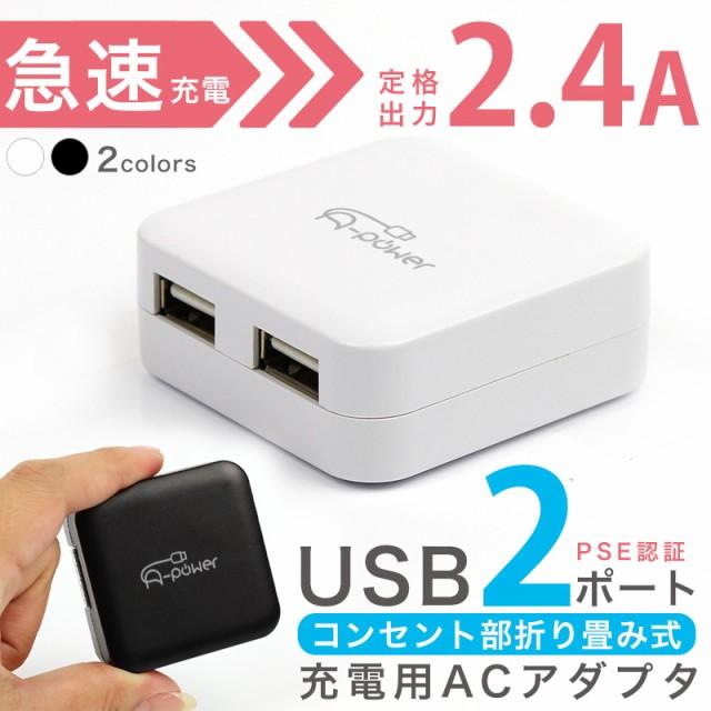 USB コンセント スマホ充電器 急速 2.4A 2ポート ...