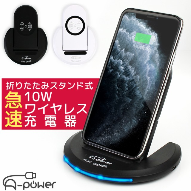 Qi ワイヤレス充電器 急速 スタンド式 丸形 折り...