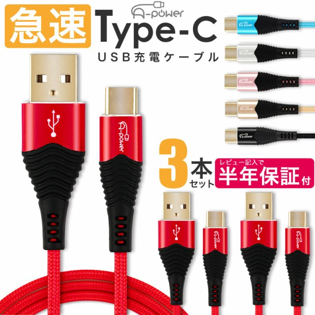 Type-C  充電ケーブル ケーブル 3本セット 急速充...
