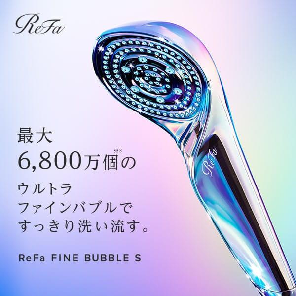 シャワーヘッド リファ ファインバブル エス ReFa FINEBUBBLE S 節水 交換 ウルトラファインバブル マイクロバ