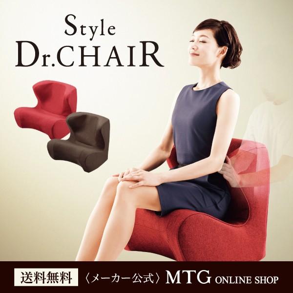 【メーカー公式】スタイル ドクターチェア (Style Dr.CHAIR)  MTG 送料無料 腰痛 座椅子 正規品 姿勢 骨盤 保証付 P10
