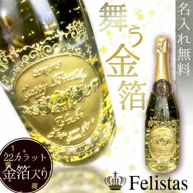 名入れ ワイン お酒 酒 彫刻 ボトル 結婚祝い 結婚 還暦祝い 退職祝い 成人祝い 記念日 長寿祝い 誕生日 誕生日プレゼント 卒業祝い お祝