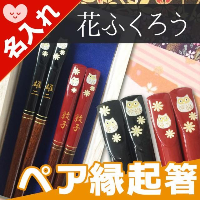 箸 名入れ プレゼント 長寿祝い 誕生日 結婚祝い ...