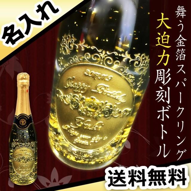 誕生日 プレゼント ギフト 名入れ 結婚祝い 還暦祝い 記念日 周年祝 お酒 名前入り 彫刻ボトル 金箔入スパークリングワイン 敬老の日 敬