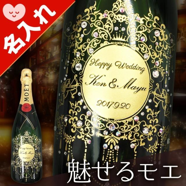 誕生日 プレゼント ギフト 名入れ 結婚祝い 記念日 周年祝い お酒 男性 女性 名前入り 彫刻ボトル スワロフスキー モエ