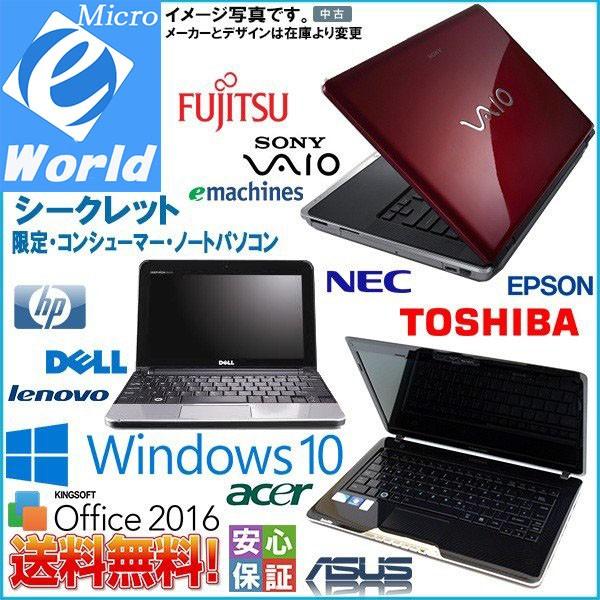Windows10 A4中古ノートパソコン シークレット コ...