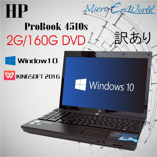 テンキー付 中古A4ノート Windows 10 HP ProBook ...