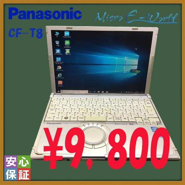 送料無料 中古パソコン Windows 10 12.1型 Panaso...