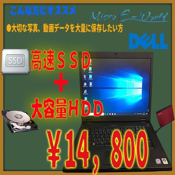 中古ノートパソコン 高速SSD128GB及び外付大容量H...