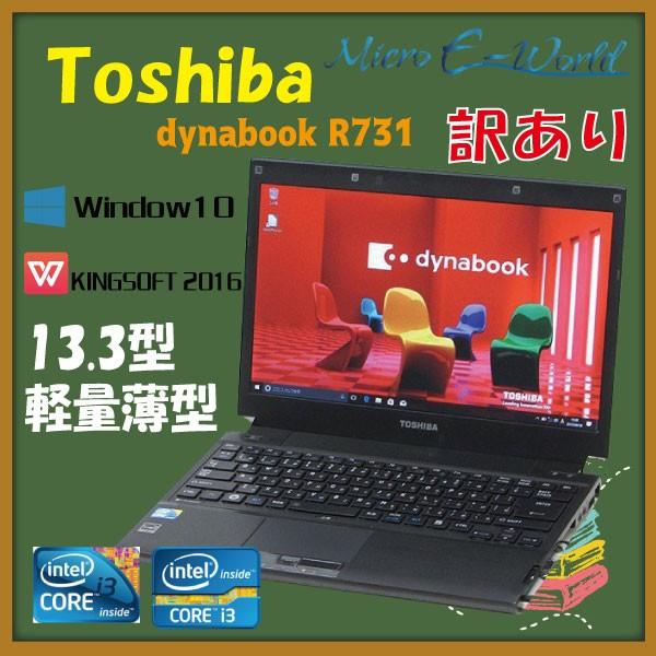 中古ノートパソコン ワイヤレス Windows10 東芝...