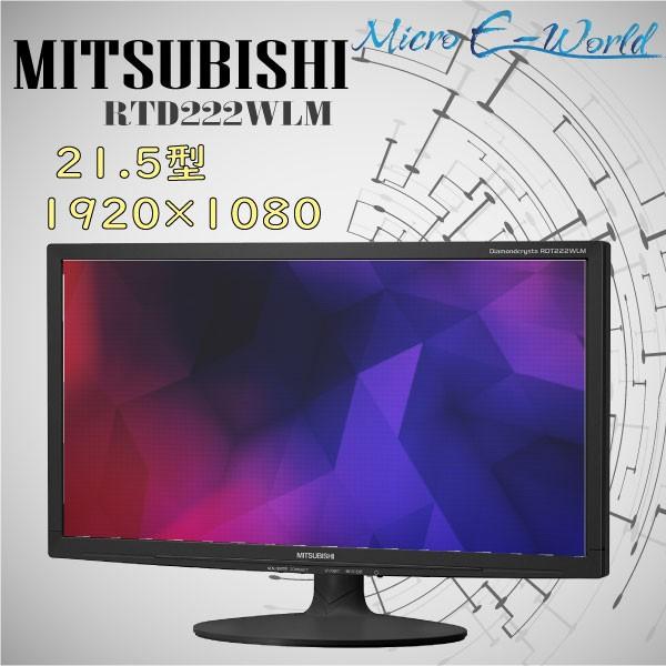 HDMI対応 送料無料 三菱電機 RDT222WLM-A(BK) 21....