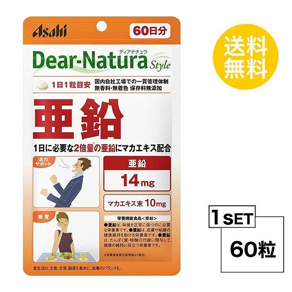 ディアナチュラスタイル 亜鉛 60日分 (60粒) ASA...