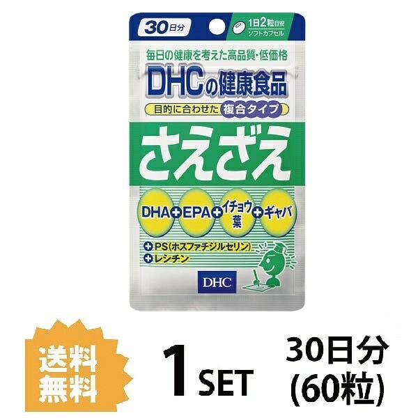 DHC さえざえ 30日分 (60粒) ディーエイチシー...