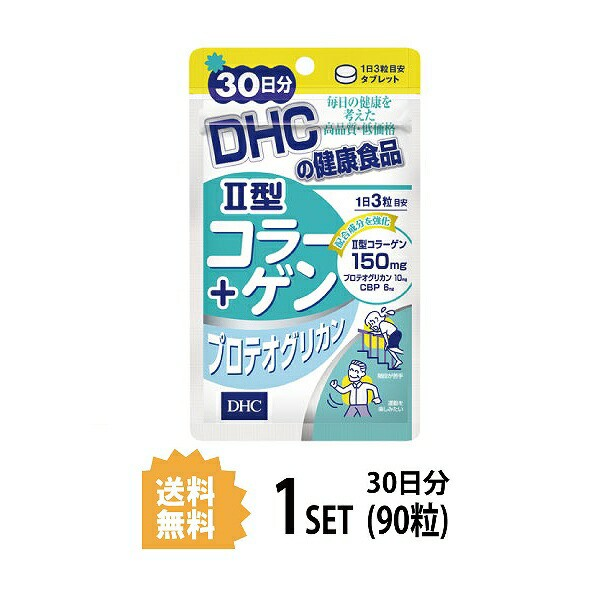 DHC II型コラーゲン+プロテオグリカン 30日分 (...