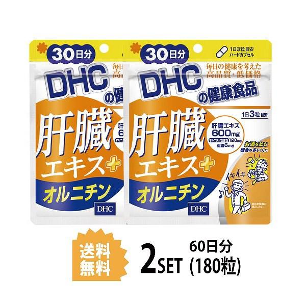 【2パック】 DHC 肝臓エキス+オルニチン 30日分...