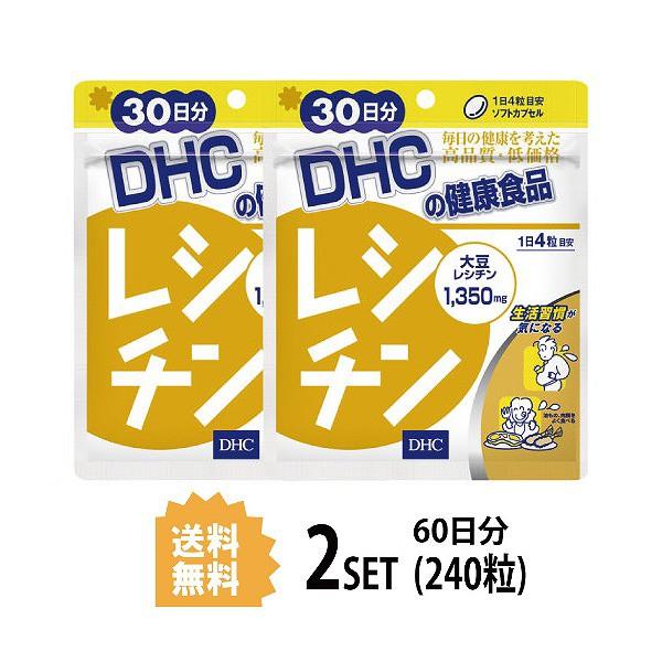 【2パック】 DHC レシチン 30日分×2パック (240...
