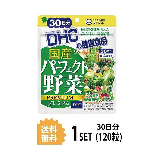 DHC 国産パーフェクト野菜 プレミアム 30日分 (...