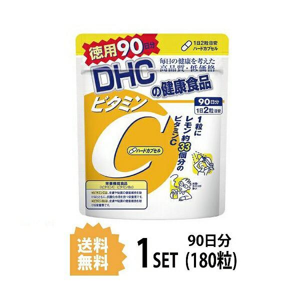 DHC ビタミンC ハードカプセル 徳用90日分 (180...